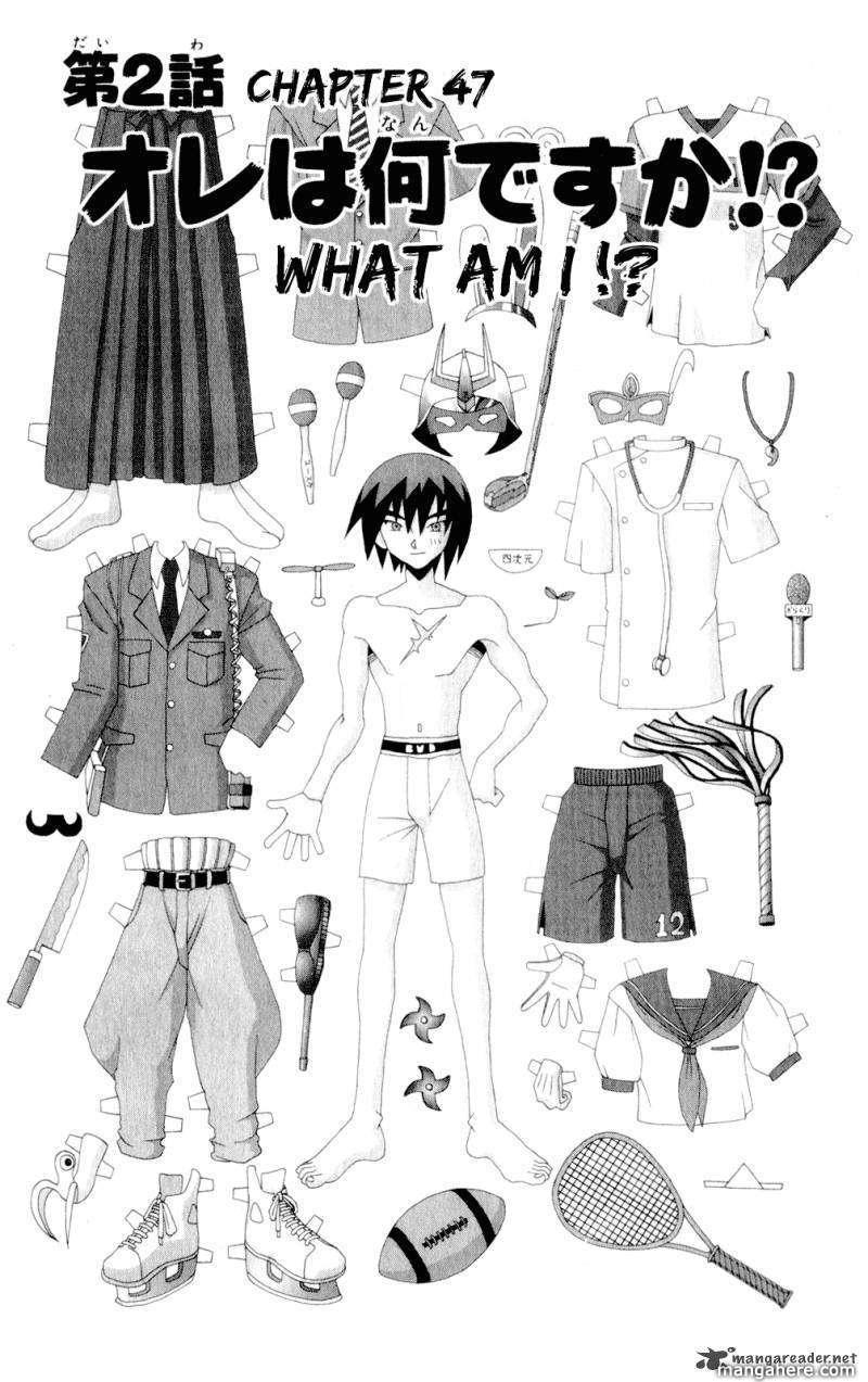 Katteni Kaizo 47 Page 1