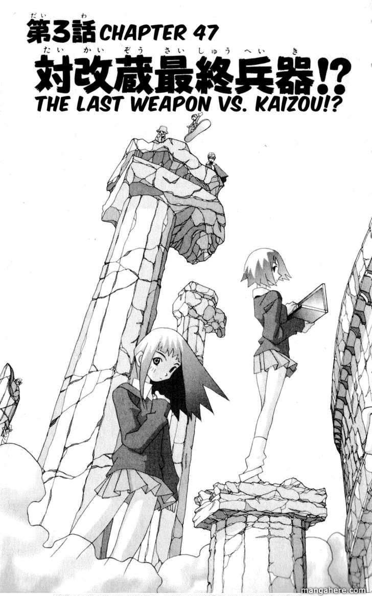 Katteni Kaizo 48 Page 3