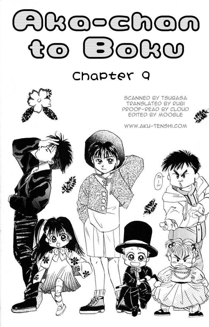 Aka-chan to Boku 9 Page 1