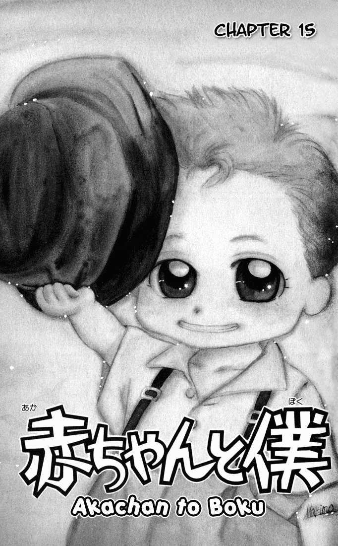 Aka-chan to Boku 15 Page 1
