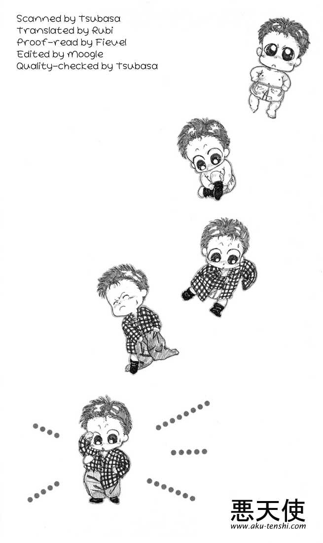 Aka-chan to Boku 15 Page 2