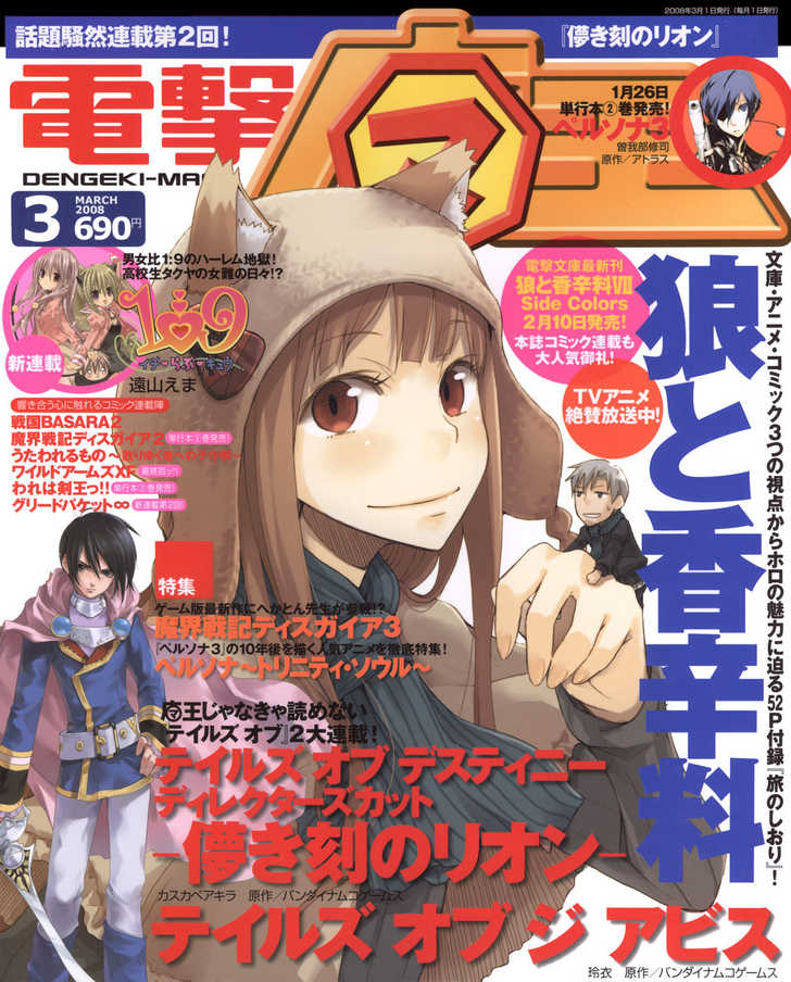 Spice and Wolf 5 Page 1