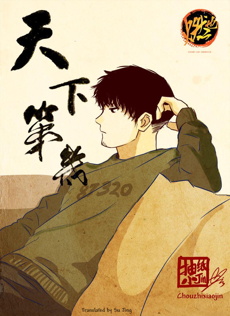 Tianxia Diji 14 Page 1