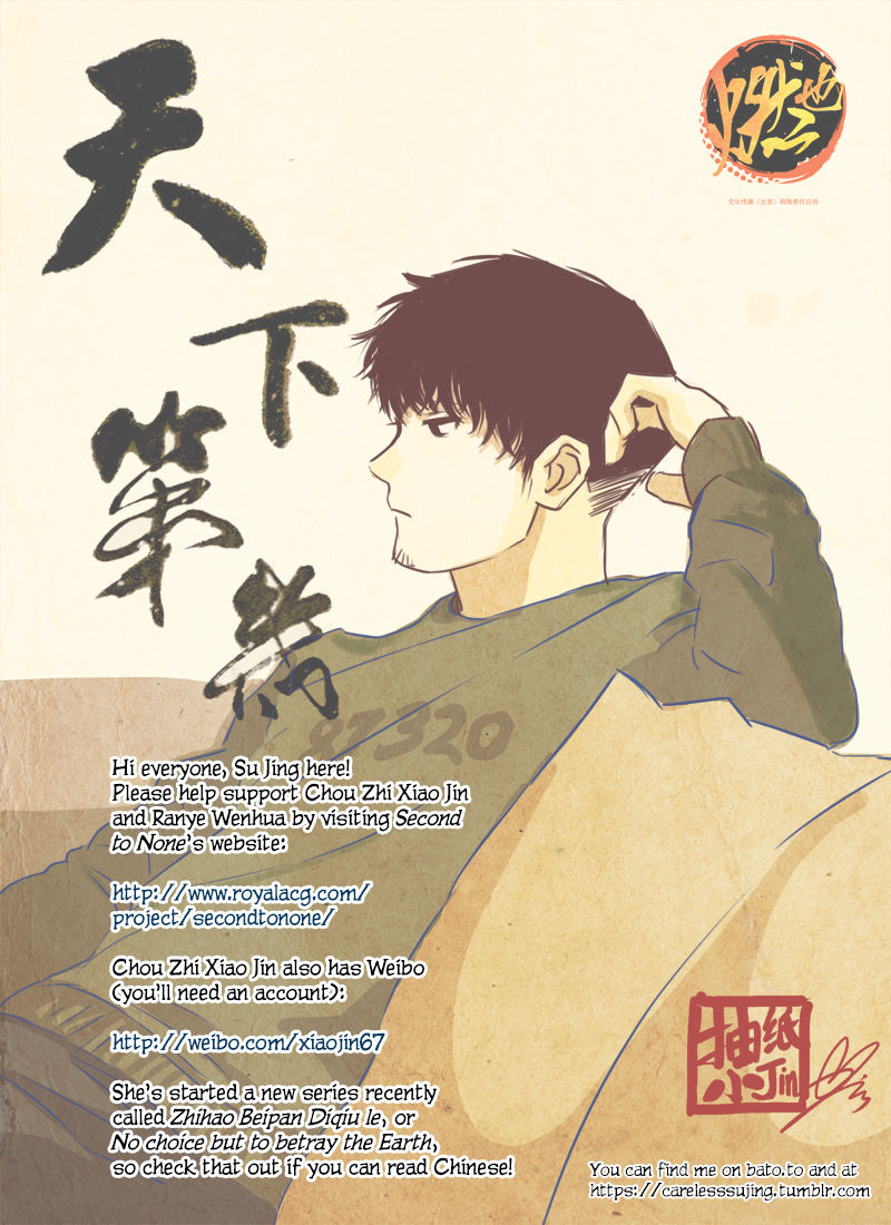 Tianxia Diji 14 Page 2