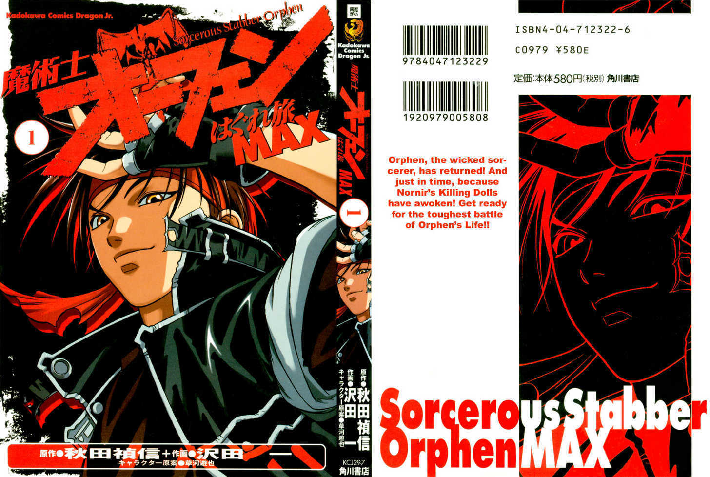 Majutsushi Orphen Hagure Tabi Max 1 Page 1