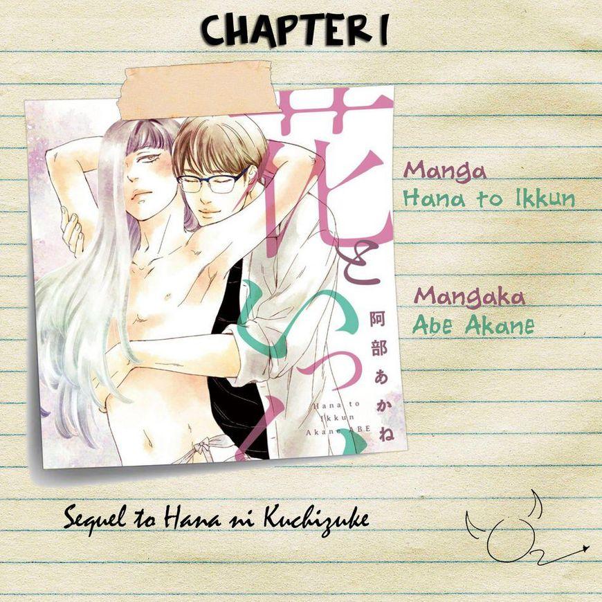 Hana to Ikkun - Chapter 1 - 1