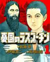 Yuukoku no Rasputin