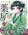 Kusuriya no Hitorigoto
