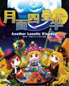 Touhou Project dj - Getsumen Yojouhan - Another Lunatic Kingdom