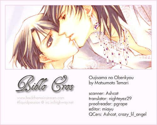 Oujisama no Obenkyou 6 Page 1