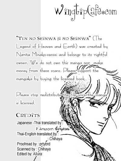 Sora no Shinwa Chi no Shinwa 1 Page 1