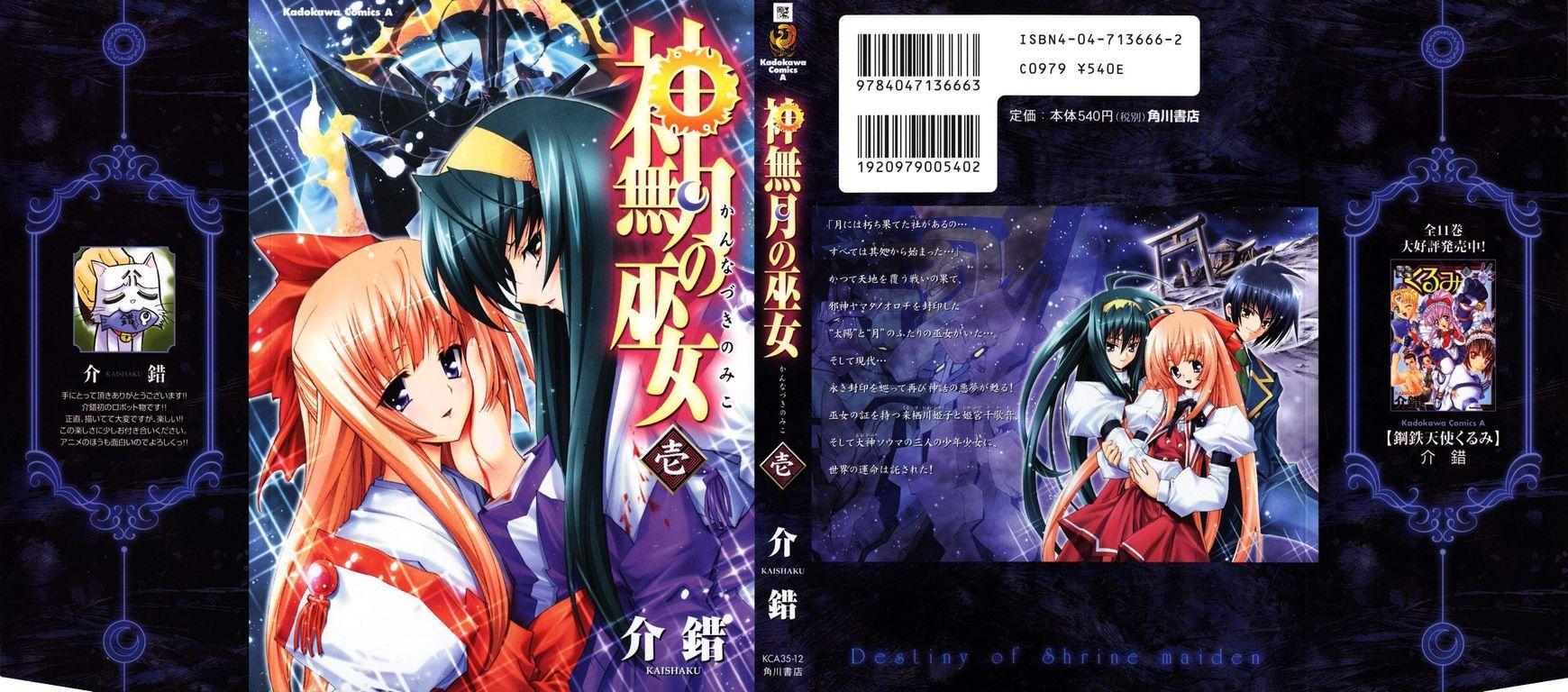 Kannazuki no Miko 1 Page 1