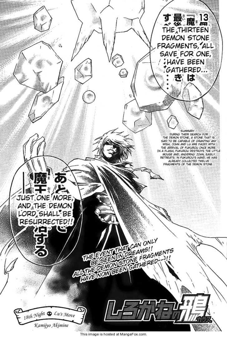 Shirogane no Karasu 18 Page 1
