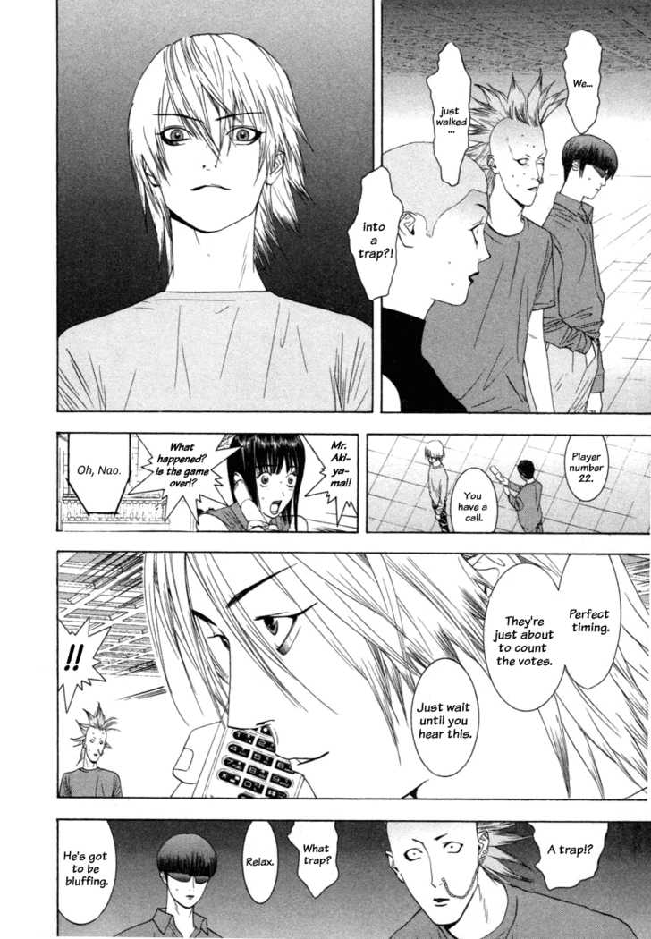 Liar Game 17 Page 3