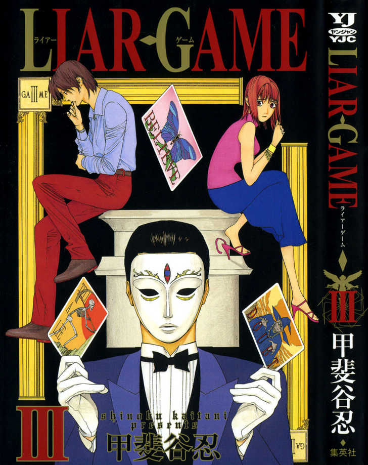 Liar Game 18 Page 1