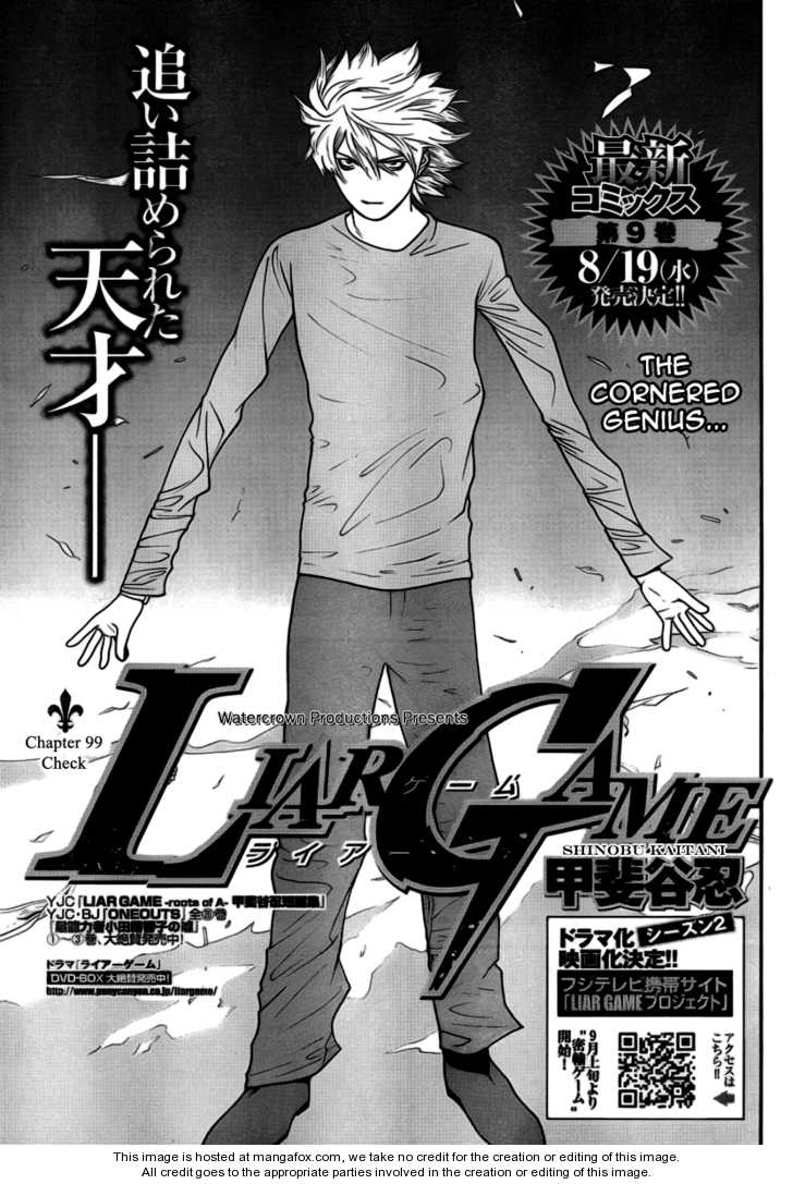 Liar Game 99 Page 1