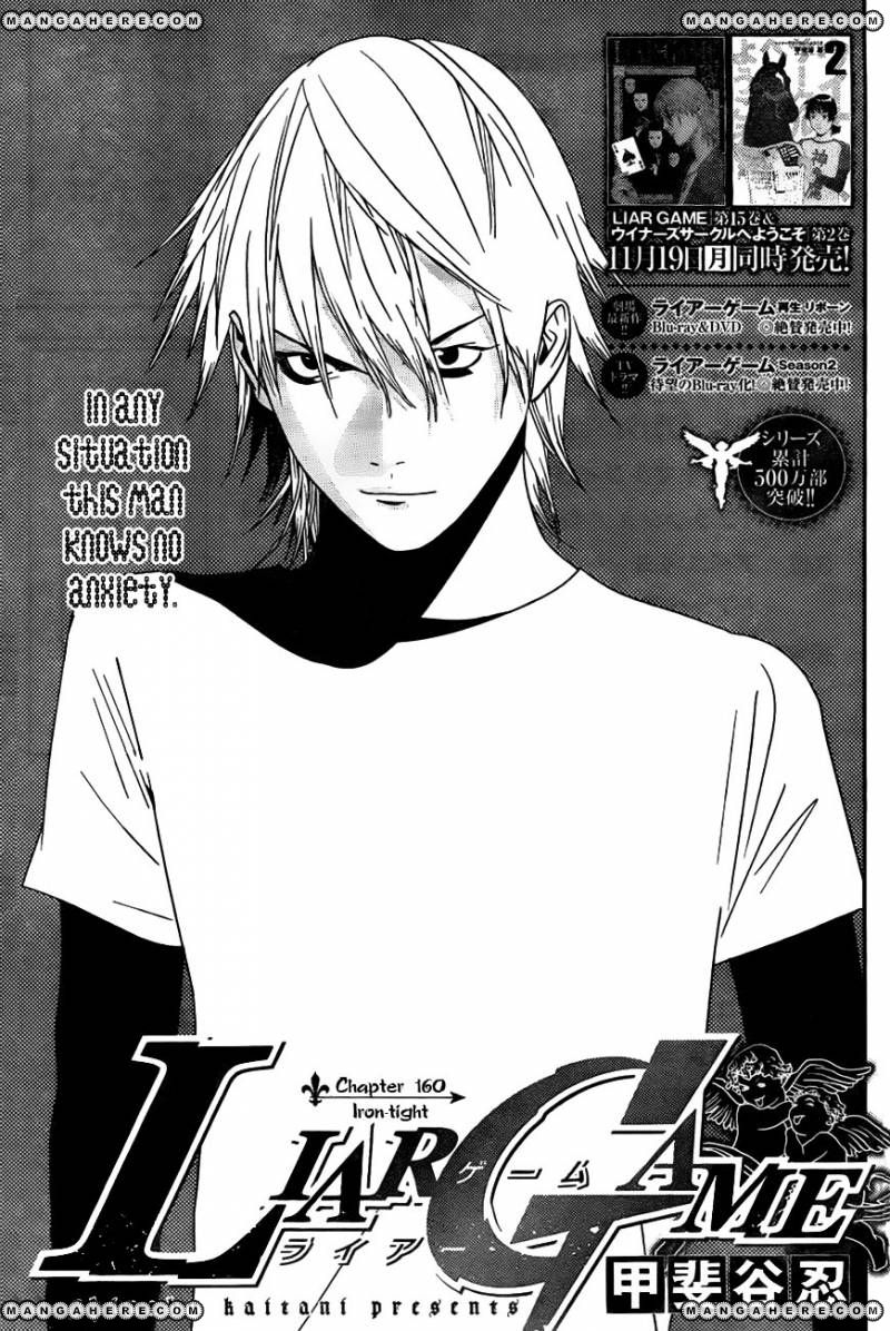 Liar Game 160 Page 1
