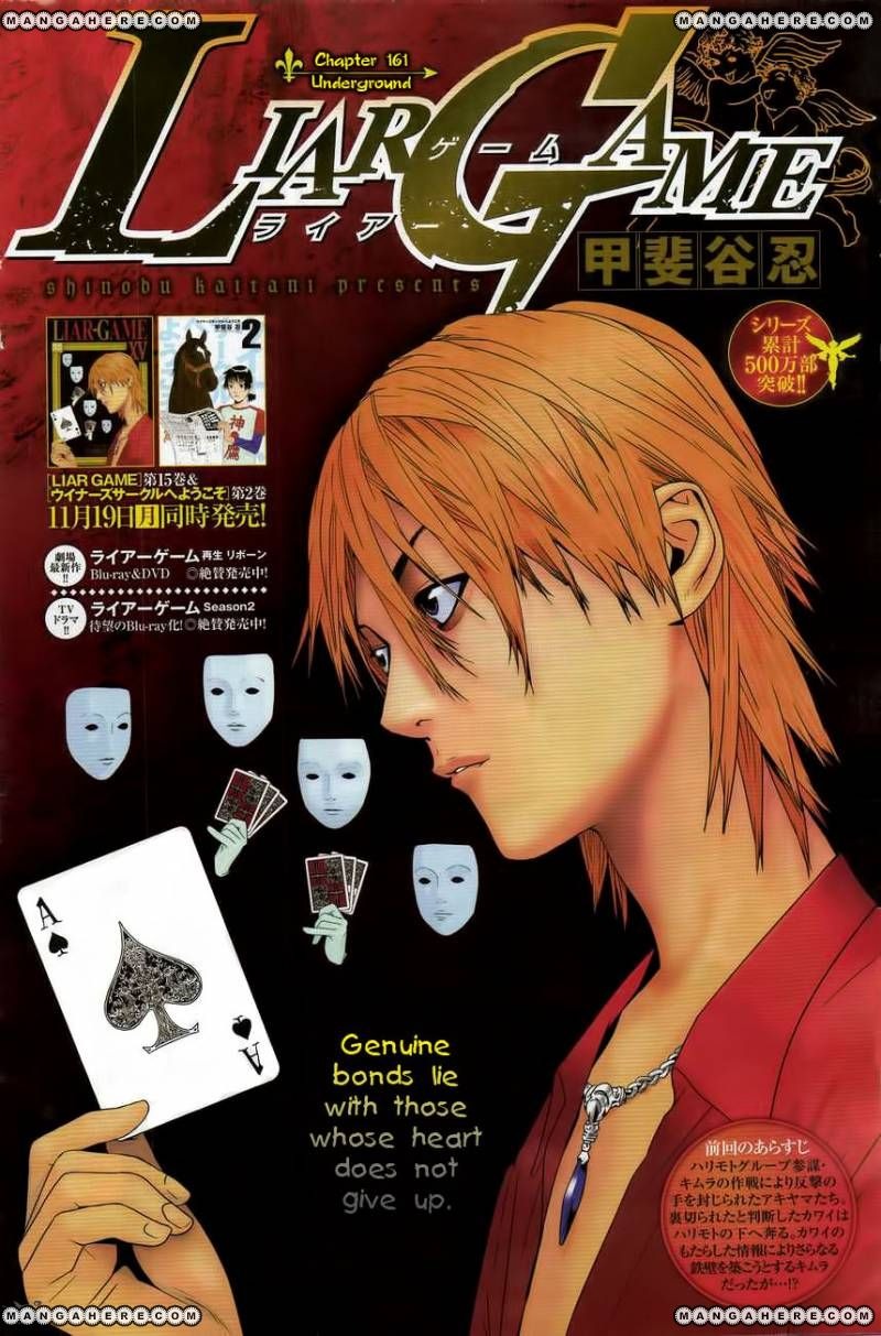 Liar Game 161 Page 1