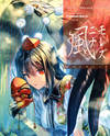 Touhou Project dj - Without Growing Used to the Wind