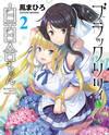 Black Lily to Sayuri-chan