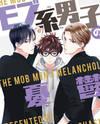 Mob-kei Danshi no Yuuutsu