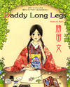 Daddy Long Legs (KATSUTA Bun)