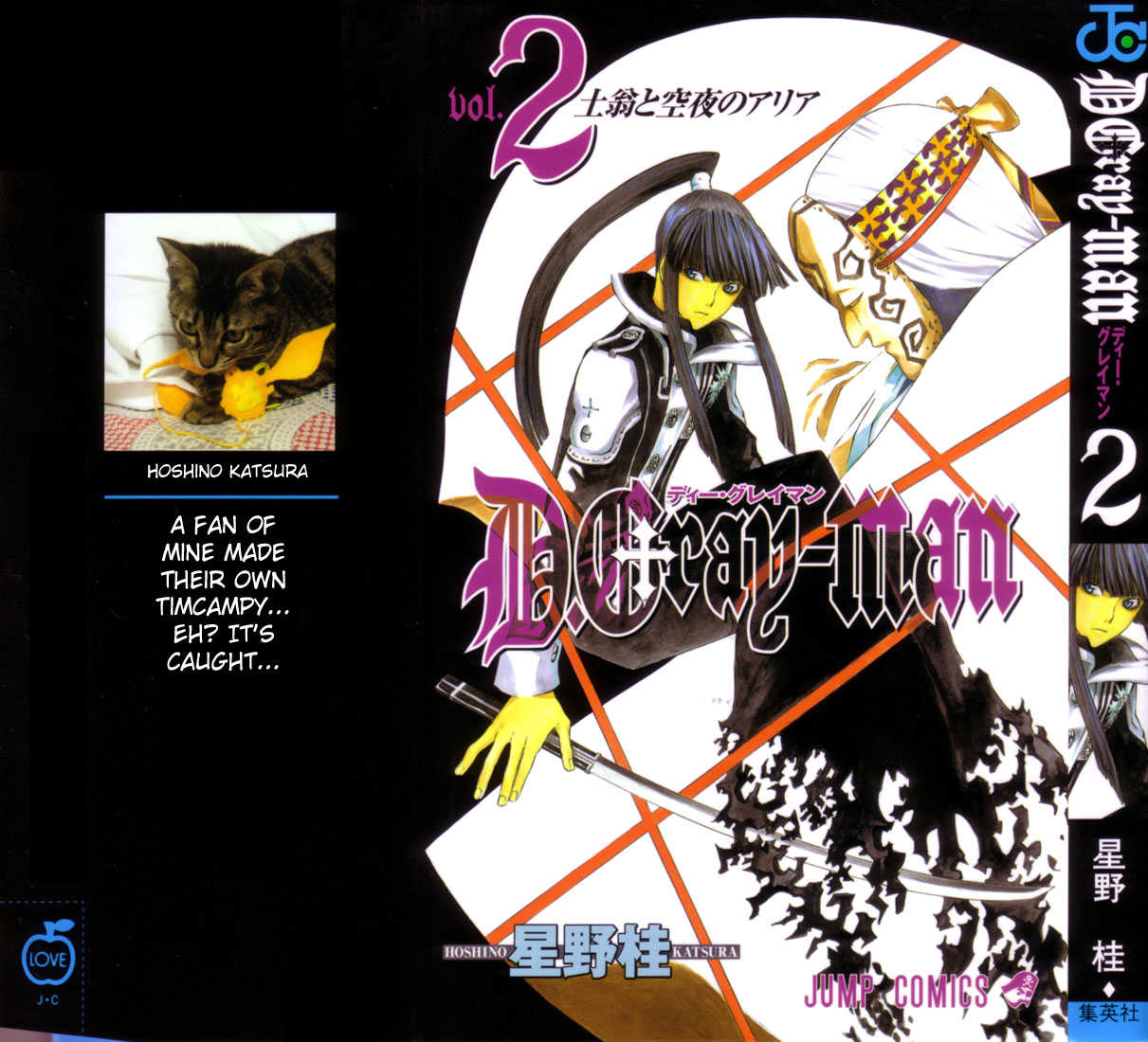 D.Gray-man 8 Page 2