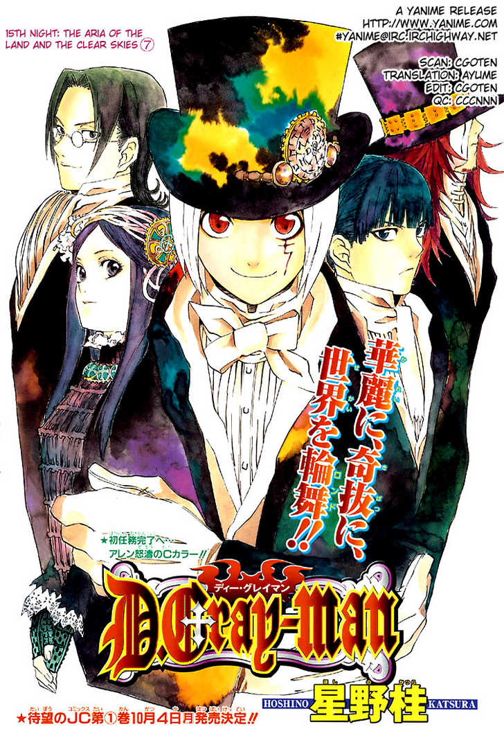 D.Gray-man 15 Page 1