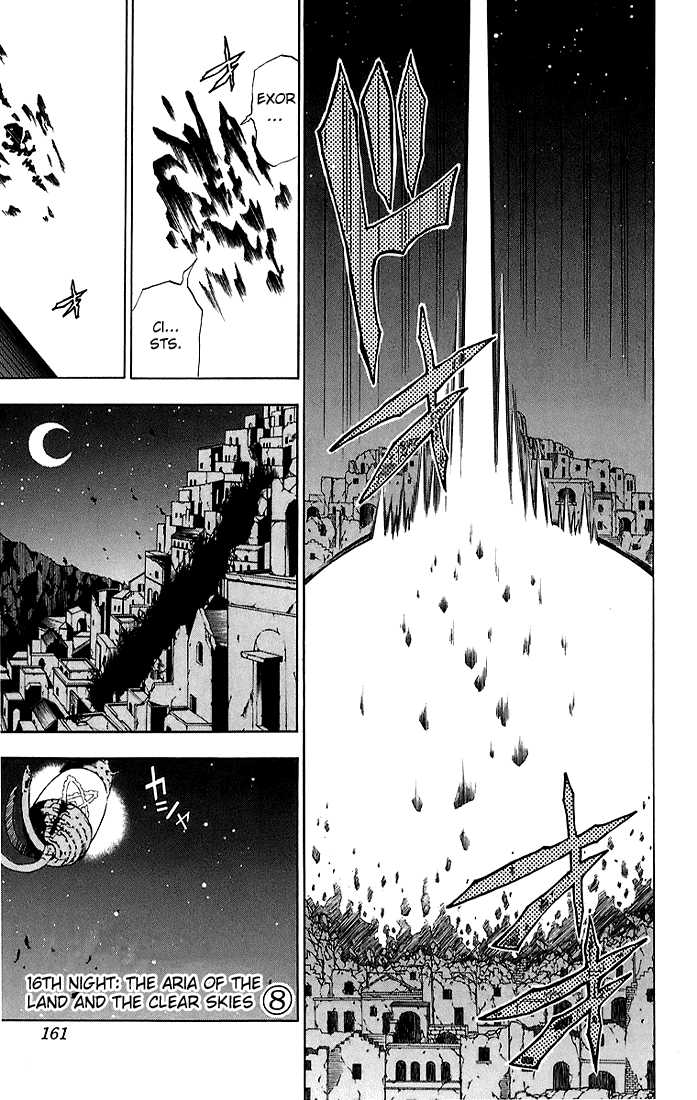 D.Gray-man 16 Page 1