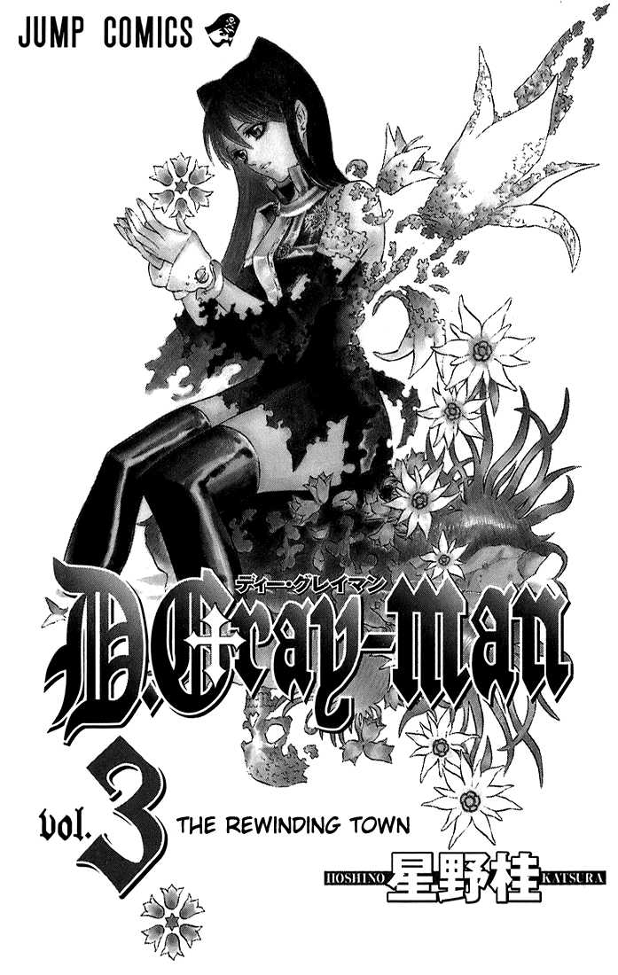D.Gray-man 17 Page 1