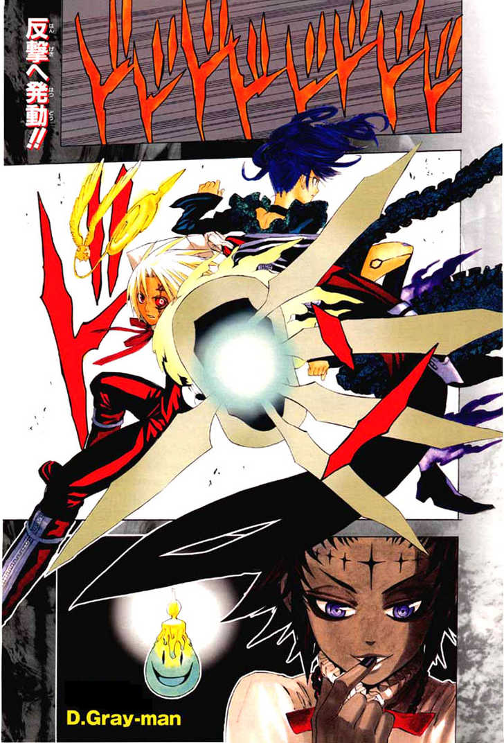 D.Gray-man 25 Page 1