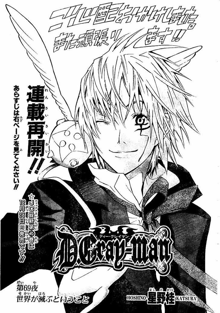 D.Gray-man 69 Page 1