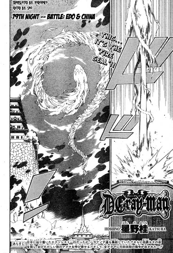 D.Gray-man 79 Page 2