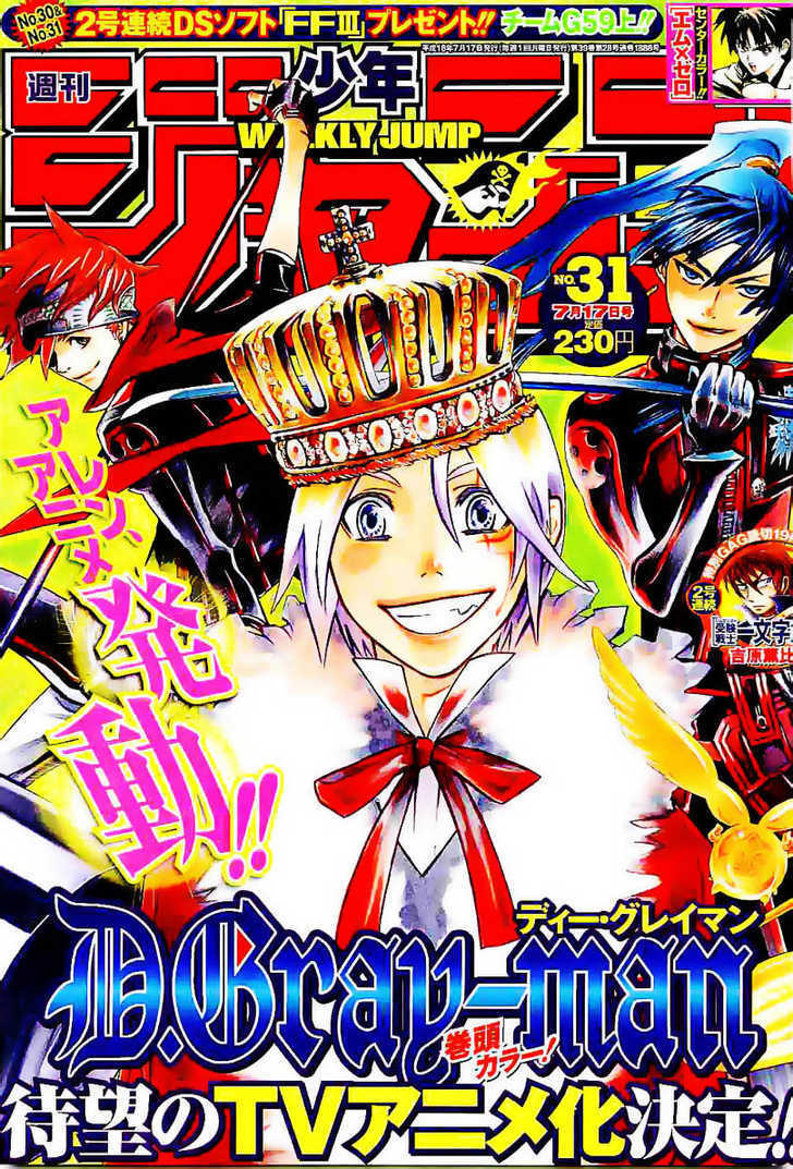 D.Gray-man 80 Page 1