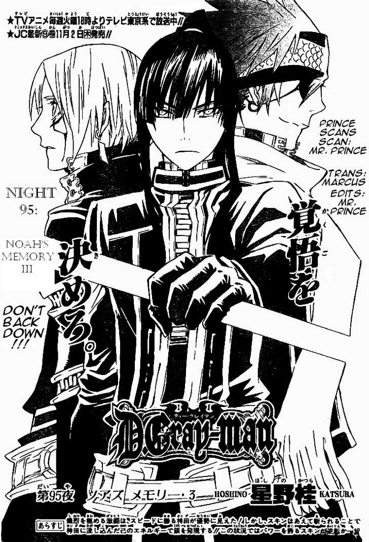 D.Gray-man 95 Page 1
