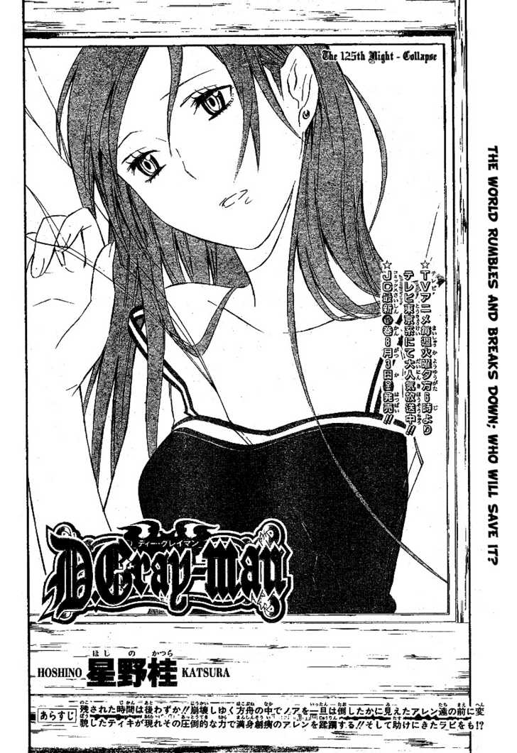 D.Gray-man 125 Page 2
