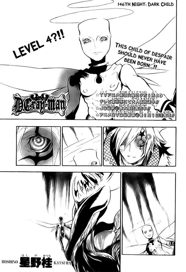 D.Gray-man 146 Page 1