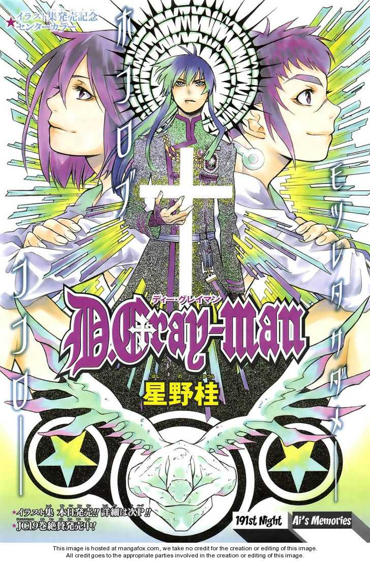 D.Gray-man 191 Page 1