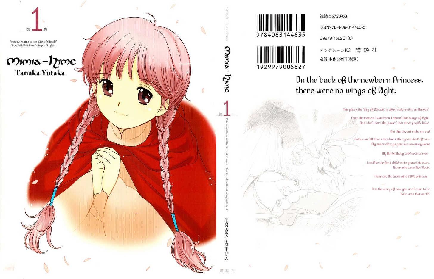 Mimia Hime 1 Page 2