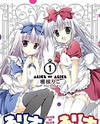 Alice or Alice - Siscon Nii-san to Futago no Imouto