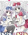 Alice or Alice - Siscon Nii-san to Futago no Imouto