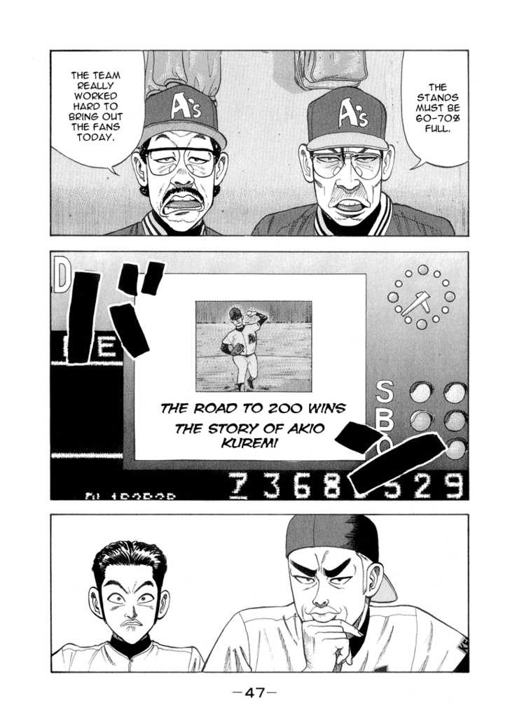 Stopper Busujima 24 Page 3