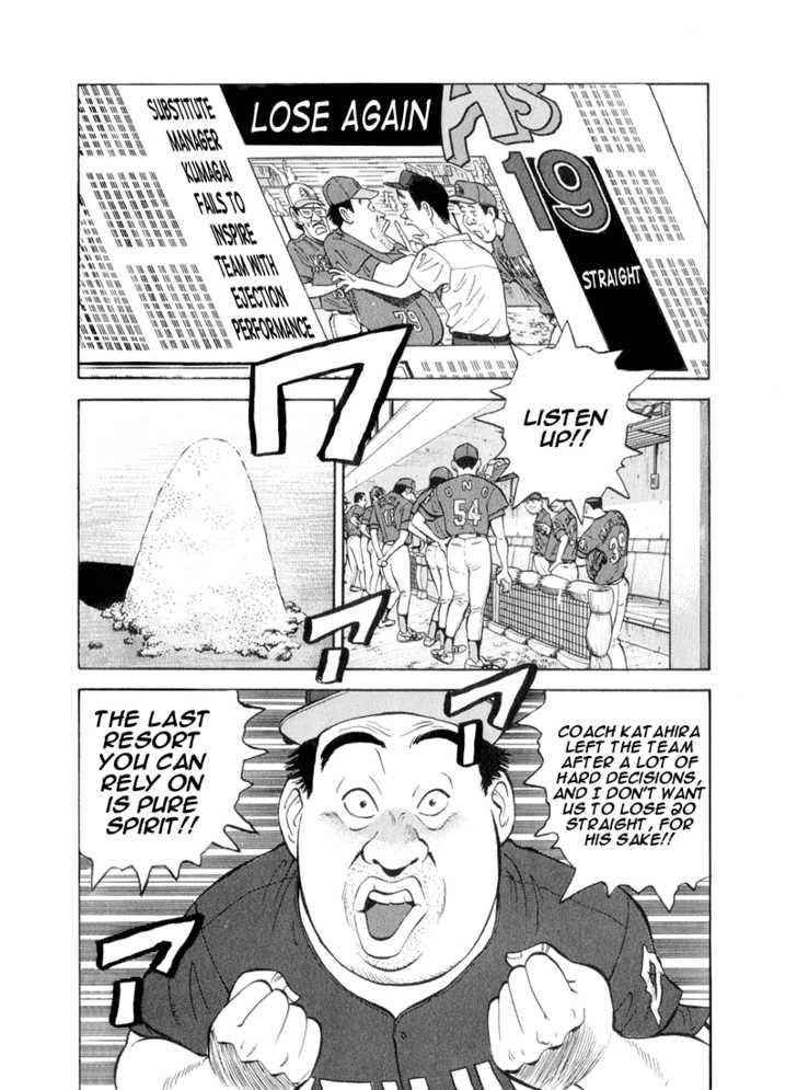 Stopper Busujima 36 Page 2