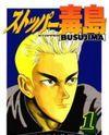 Stopper Busujima