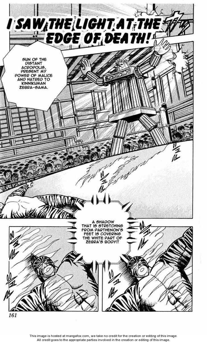 Kinnikuman 317 Page 1