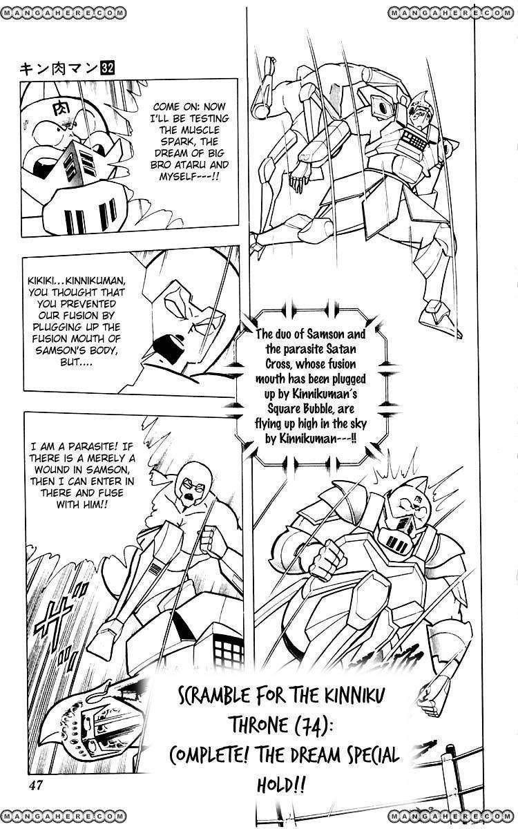 Kinnikuman 347 Page 1