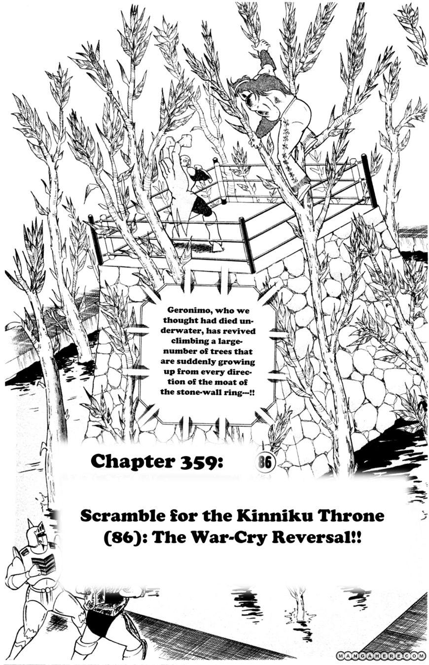 Kinnikuman 359 Page 2