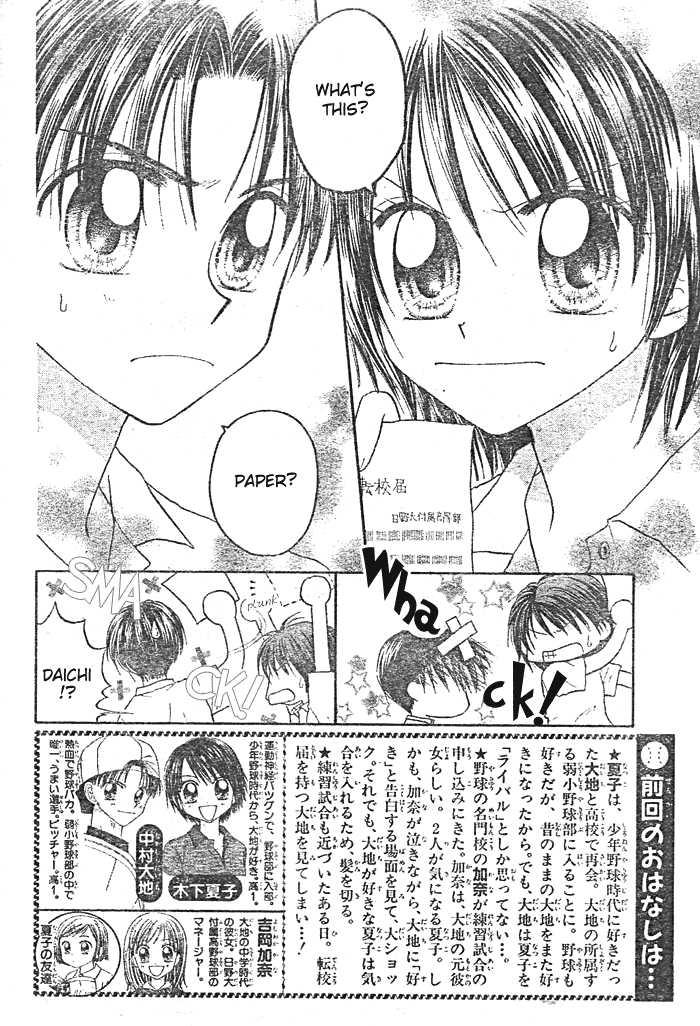 Natsu no Koshien 3 Page 3