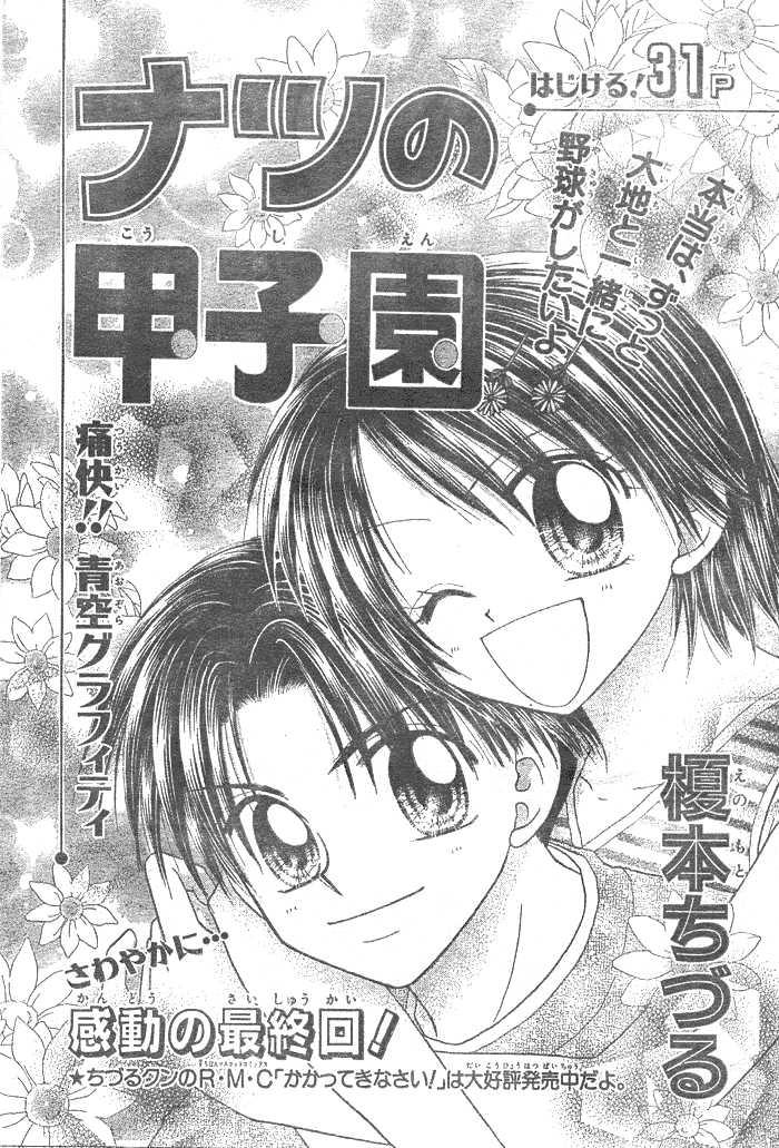 Natsu no Koshien 4 Page 1