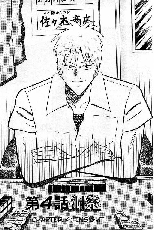 Akagi 4 Page 1